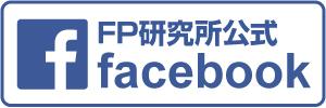 FP研究所公式Facebook